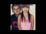 «Я)» под музыку Виктория - Победительница и АйКарли - Leave It All To Shine (Miranda Cosgrove & Victoria Justice). Picrolla
