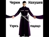Черим Нахушев  - Уэркъ пщащэ (2015) Новинка