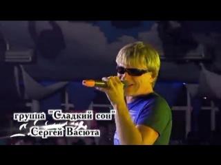 Сергей Васюта и группа'Сладкий Сон'- 'Маленькое чудо'.....
