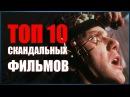 [16+] ТОП 10 скандальных фильмов