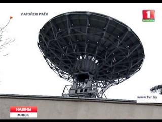В городском поселке Плещеницы в Логойском районе находится единственный в стране космический командно-измерительный пункт