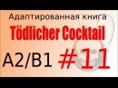 Tödlicher Cocktail (A2/B1). Глава 11 - учить немецкий язык