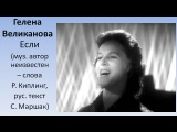 Гелена Великанова - Если
