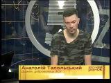 DJ Tapolsky на 5-му канал