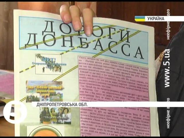 Переселенка з Донбасу видає проукраїнську газету для сірих зон