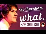 Bo Burnham, what. (rus vo by sokolovsky)