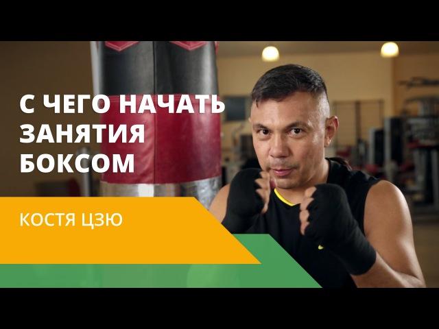 Костя Цзю С чего начать занятия боксом