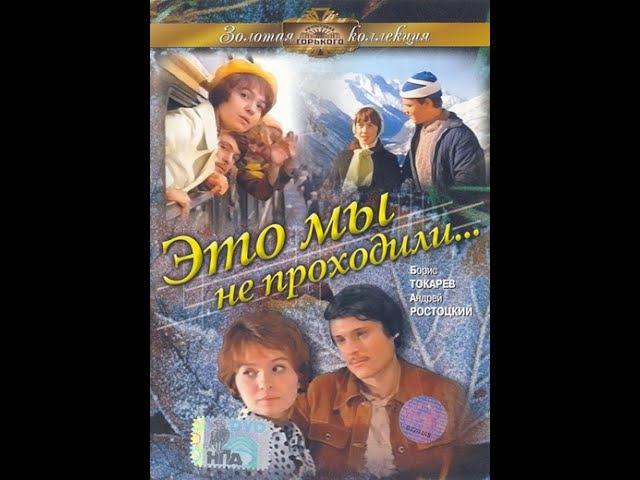 Светлый советский фильм про школу Это мы не проходили... / 1975