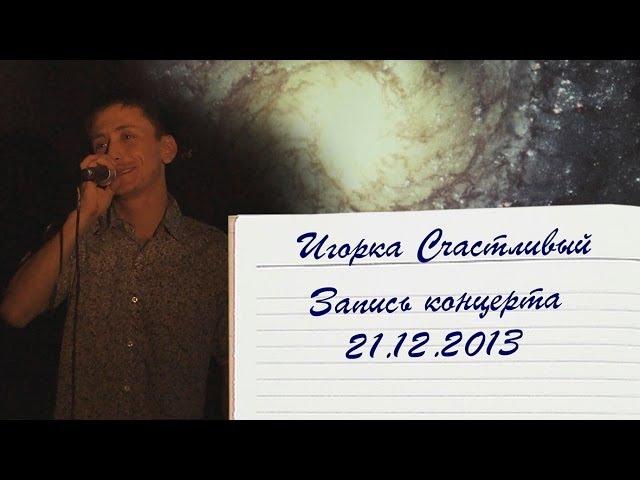 Концерт Игорки Счастливого 21.12.2013
