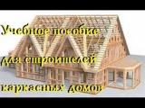 Дом. Деревянный дом за 7 дней .Фильм полностью 1,2,3 серии