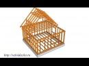 Технология строительства каркасных домов. Каркасный дом своими руками. Часть 1