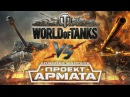 Рэп Баттл - World of Tanks vs. Armored Warfare Проект Армата