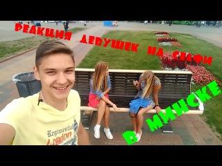 Реакция девушек на селфи в Минске | Selfie prank, Minsk