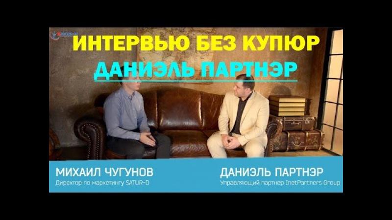 Даниэль Партнэр Интервью без купюр с Satur D