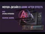 Моушн-дизайн в Adobe After Effects. Артем Куренков