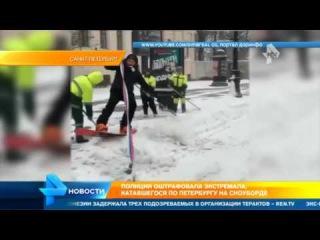 В Петербурге полиция оштрафовала экстремала, который ехал по Невскому проспекту на сноуборде