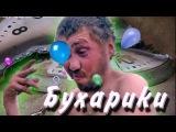 А.БЕРКУТ ,,БУХАРИКИ,, премьера клипа ШАНСОН