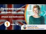 Уроки английского. Произношение английских слов (секреты и особенности) часть 1 Марина Русакова