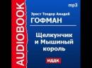 2000557 Аудиокнига. Гофман Эрнст Теодор Амадей. «Щелкунчик и Мышиный король»