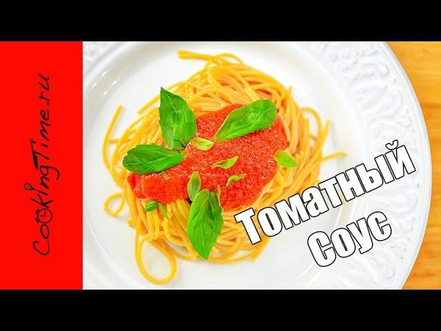 Томатный Соус - для пасты, мяса, рыбы, пиццы - простой и быстрый рецепт соуса из помидоров