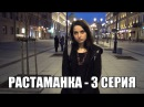 Растаманка 3 серия