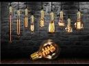 Ретро лампочки накаливания - Винтажные ламы Эдисона (E14, E26, E27)