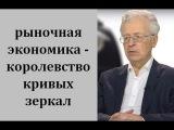 Валентин Катасонов: рыночная экономика — королевство кривых зеркал 22.02.2016