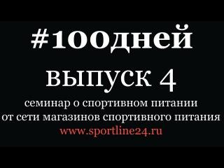 Проект 100 дней.  Выпуск 4. Семинар о спортивном питании.