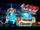 Прохождение ►► The Lego MOVIE Часть 1 ►►Пролог