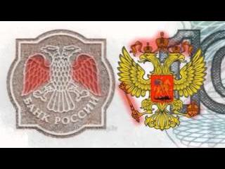 Центральный банк России. Вся правда