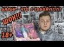 Товарищ Сафронов - Вредные Игрушки - Спасите Барби ! а еще тут демоны-собачки и к...
