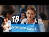 Верни мою любовь - Серия 18 (2015)