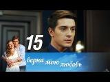 Верни мою любовь - Серия 15 (2015)