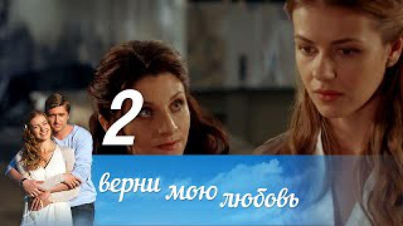 Верни мою любовь. Серия 2 (2014) @ Русские сериалы