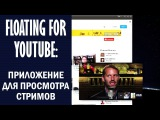 Floating for YouTube - программа для просмотра видео с YouTube стримов