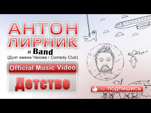 АНТОН ЛИРНИК ДЕТСТВО ВИДЕО СКАЧАТЬ БЕСПЛАТНО