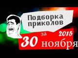 Подборка приколов за 30 ноябрь 2015 (ежедневная лучшая подборка)