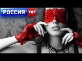 Мелодрамы русские 2015 2016 новинки. Кино