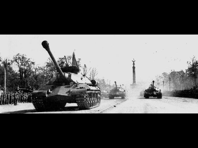 Забытый Парад Победы. 7 сентября 1945 г. Берлин, Германия