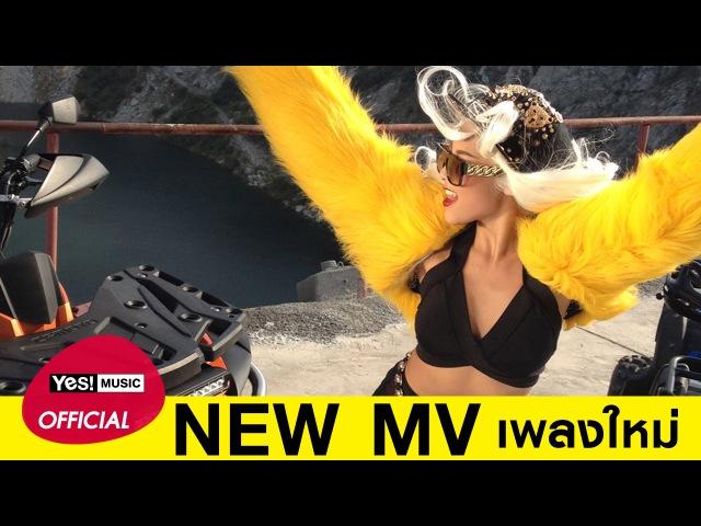 ชีวิตดี๊ดี Very Well Waii หวาย Official MV