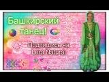 Башкирский танец\Название танца\Дочь зари\Дуслык\Я выступаю\