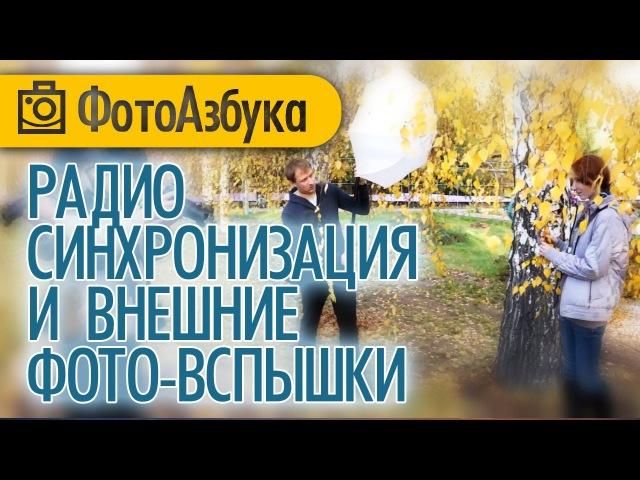 1Внешние фото вспышки и радиосинхронизация Практические уроки по фотографии 02 ФотоАзбука 11