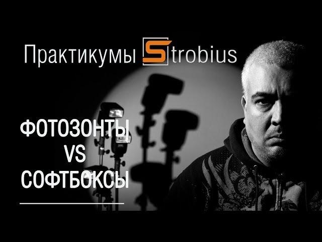 Практикум Strobius Фотозонты vs Софтбоксы