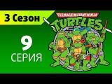 Черепашки ниндзя: 3 сезон, 9 серия - Черепашки против мафии
