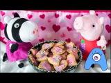 Сладкие валентинки! Рецепты Свинки Пеппы на День Святого Валентина! СамиСамиТВ.