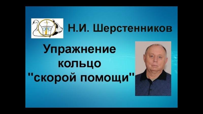 Шерстенников. Н.И. Шерстенников демонстрирует упражнение кольцо скорой помощи.