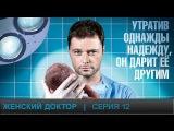 Женский доктор. Серия 12. Dr. Baby Dust. Episode 12.