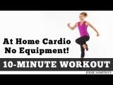Лучшая 10-минутная домашняя кардио тренировка с собственным весом ! The Best 10 Minute At Home Cardio Workout No Equipment!