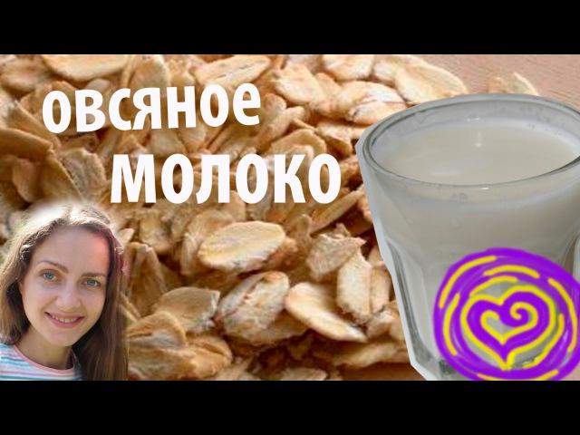 овсяное молоко без блендера