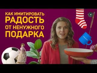Как имитировать радость от подарка - Юлия Топольницкая на лабутэнах